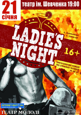 "Спектакль ""Ladie's Night"""