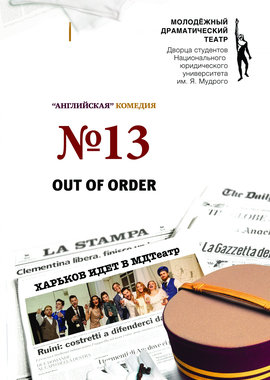 """МДТеатр. """"№13 или OUT of ORDER"""""""