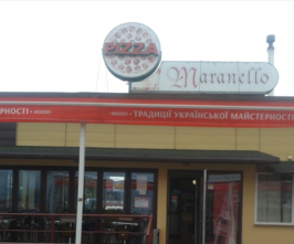 Пиццерия «Pizza Maranello» - фасад